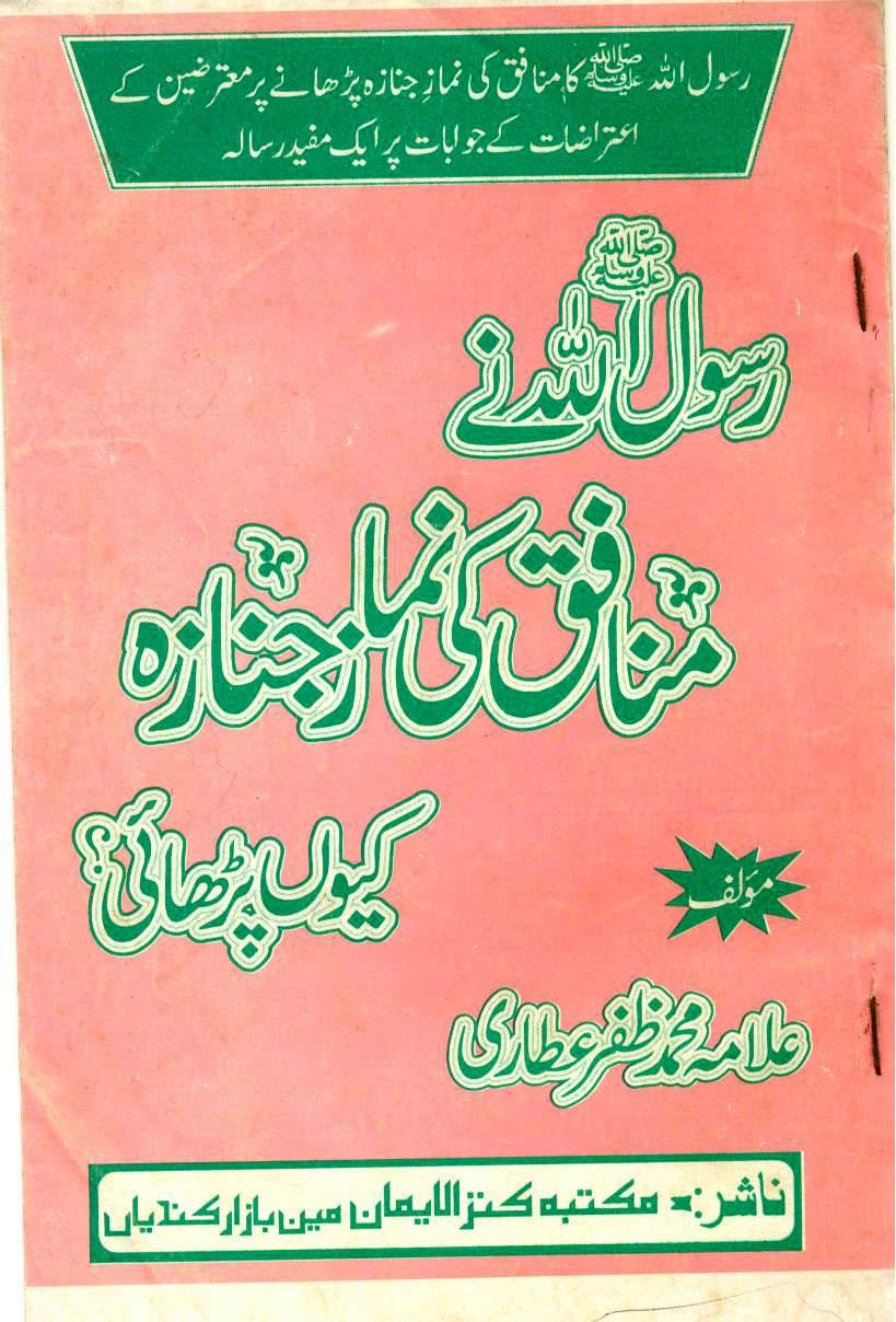 Photo of Rasool Allah ne Abdullab Bin Ubayi ki Namaz e Janaza kyu Parhayi