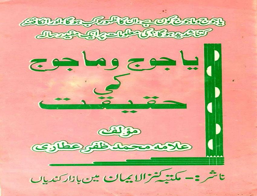 Photo of Yajooj Majooj ki Haqiqat by Allama Zafar Attari