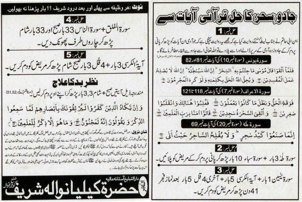 Jadu k 5 ilaj quran se - 5 ways to Cure Magic with Quran