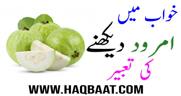 Photo of Khawab mai Amrood dekhna  ki Tabeer | Guava in Dream