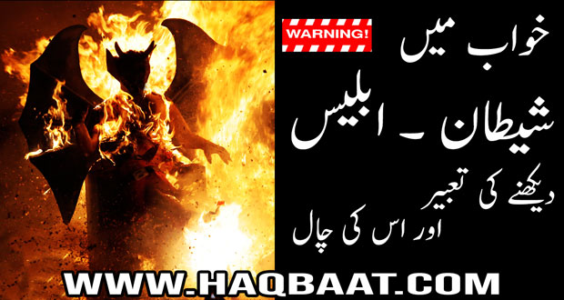 Photo of Khawab mai Shetan dekhnai ki tabeer |Devil in Dream by Haq Baat